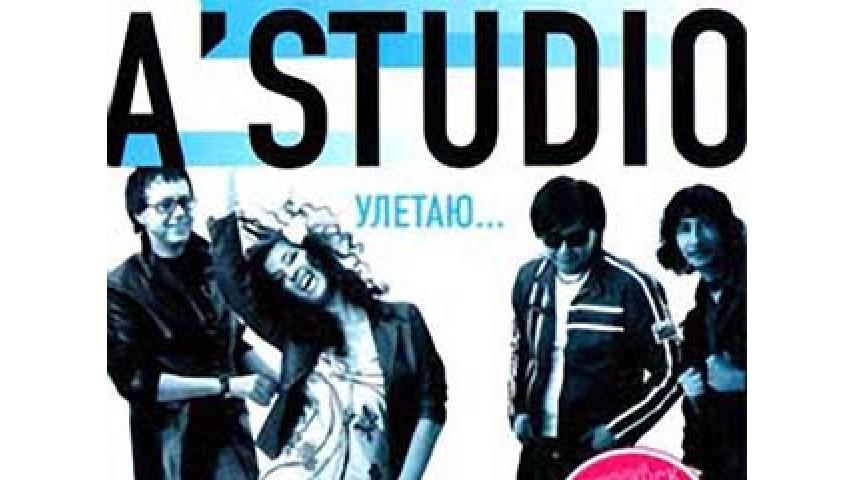 a-studio улетай: