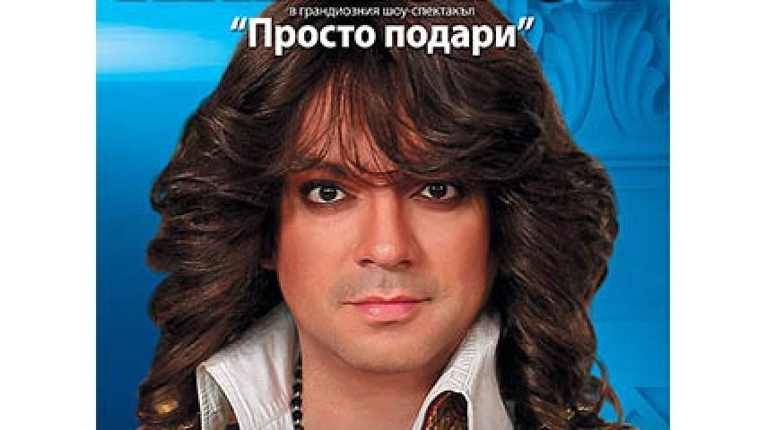 Филипп киркоров просто подари смотреть онлайн видео от viroid в.