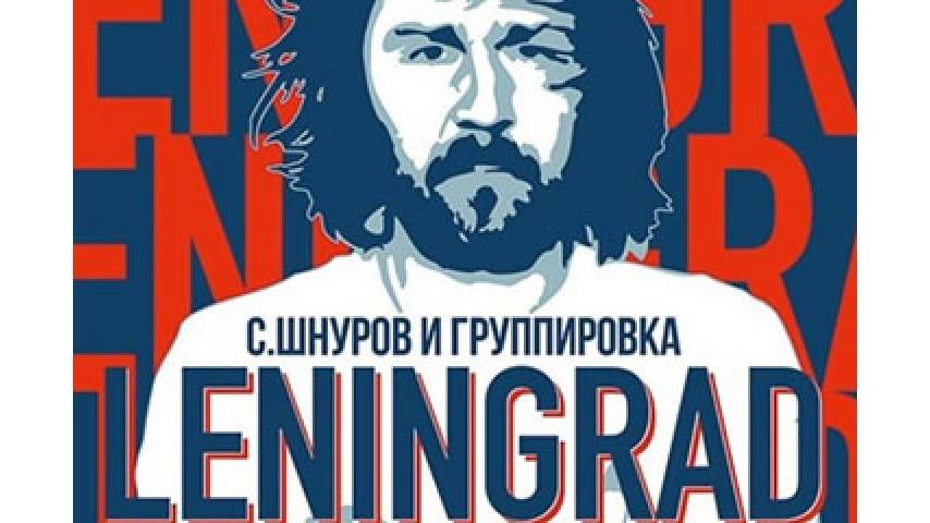 ленинград дала не дала слушать онлайн