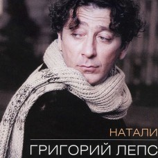 Лепс - Натали